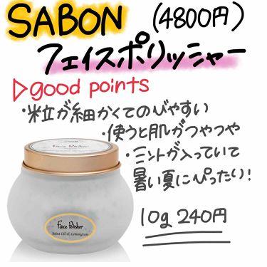 フェイスポリッシャー/SABON/スクラブ・ゴマージュを使ったクチコミ(2枚目)