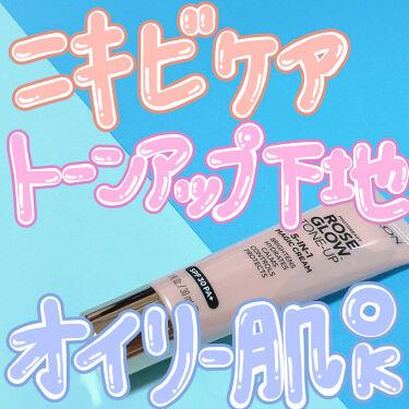 フォトレディ ローズ グロウ トーンアップ クリーム/REVLON/化粧下地を使ったクチコミ(1枚目)