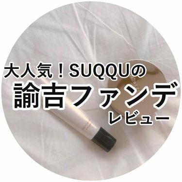 エクストラ リッチ クリーム ファンデーション/SUQQU/クリーム・エマルジョンファンデーションを使ったクチコミ(1枚目)