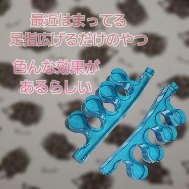 足ゆびパッド ジェルタイプ/DAISO/その他を使ったクチコミ(1枚目)