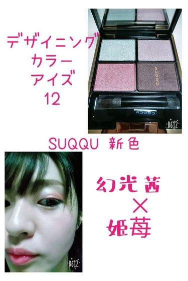 デザイニング カラー アイズ/SUQQU/パウダーアイシャドウを使ったクチコミ(1枚目)