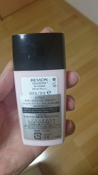 レブロン カラーステイ UV プライマー/REVLON/化粧下地を使ったクチコミ(3枚目)