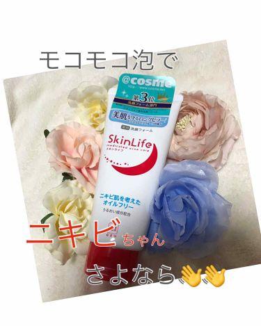 びーちゃん❤️さんの「スキンライフ薬用洗顔フォーム<洗顔フォーム>」を含むクチコミ