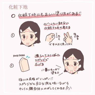 ドラマティックスキンセンサーベース UV/マキアージュ/化粧下地を使ったクチコミ(4枚目)