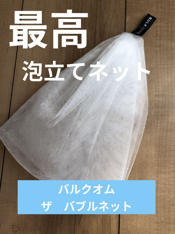 ネット バルクオム 洗顔
