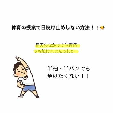 きりさんの「スキンアクアスーパーモイスチャージェル<日焼け止め(ボディ用)>」を含むクチコミ