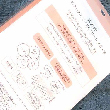 エアーフィット CCクリーム/SUGAO/化粧下地を使ったクチコミ(2枚目)