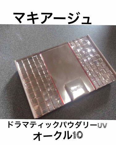 ドラマティックパウダリー UV/マキアージュ/パウダーファンデーションを使ったクチコミ(1枚目)