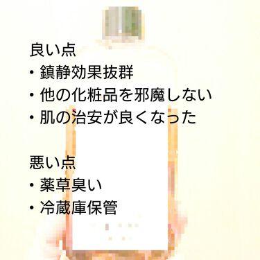 ツボクサエキス(センテラアジアチカ)/ONE THING/化粧水を使ったクチコミ(2枚目)