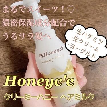 クリーミーハニー ヘアミルク/Honeycé/アウトバストリートメントを使ったクチコミ(1枚目)
