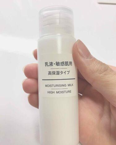 LIPSベストコスメ2019カテゴリ賞 乳液部門 第3位 無印良品 乳液・敏感肌用・高保湿タイプの話題の口コミ・レビューの写真 (2枚目)
