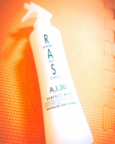 パーフェクトミスト/RAS COSME/ミスト状化粧水を使ったクチコミ(1枚目)