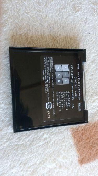 トーンディメンショナルパレット/KATE/メイクアップキットを使ったクチコミ(2枚目)