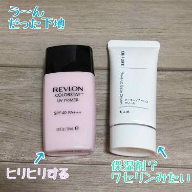 毛穴つるんとカバー 化粧もち下地UV 02/コフレドール/化粧下地を使ったクチコミ(4枚目)