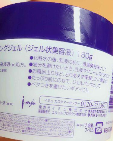 スキンコンディショニングジェル(ハトムギ保湿ジェル)/ナチュリエ/ボディローション・ミルクを使ったクチコミ(2枚目)
