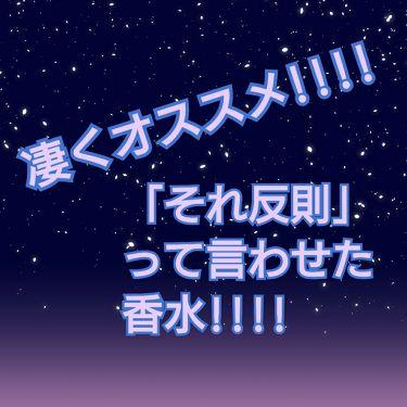 ファンタジア オードトワレスプレー/アナ スイ(フレグランス)/香水(レディース)を使ったクチコミ(1枚目)
