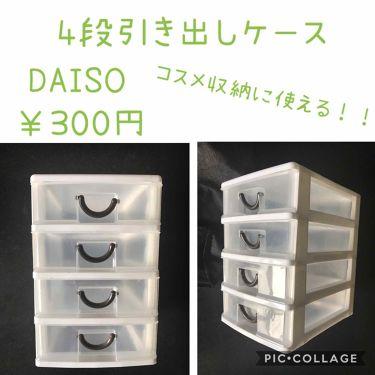 4段引き出しケース/DAISO/その他を使ったクチコミ(1枚目)