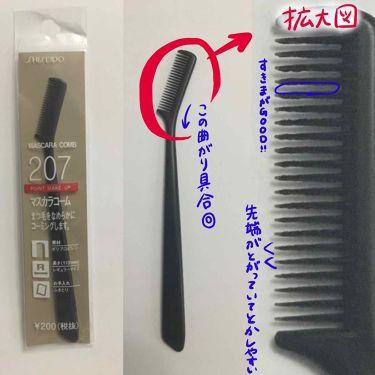 マスカラコーム 207/SHISEIDO/その他化粧小物を使ったクチコミ(3枚目)