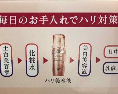 ハリ美容液/ソフィーナ リフトプロフェッショナル/美容液を使ったクチコミ(3枚目)