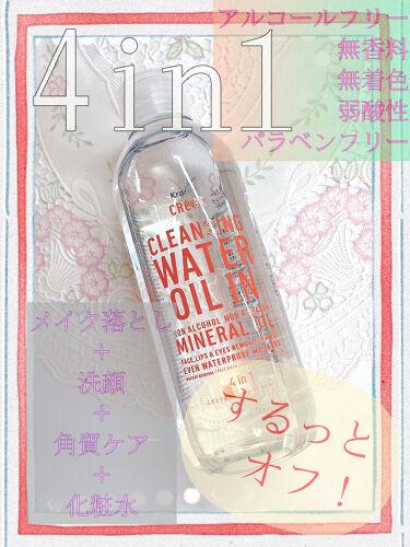 水クレンジング<オイルイン>/CReeR/化粧水を使ったクチコミ(1枚目)
