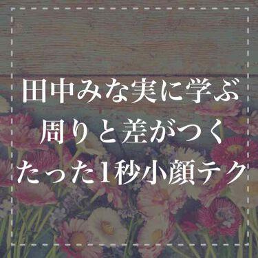 しゅり@小顔専門トレーナー on LIPS 「田中みな実さんがご自身の美容法の話しをするとき「特別なことはし..」(1枚目)