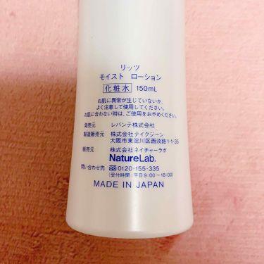 シェイプモイスト ローション/LITS/化粧水を使ったクチコミ(3枚目)