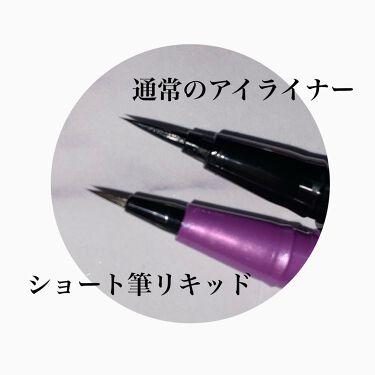 密着アイライナー ラスティンファイン ショート筆リキッド/デジャヴュ/リキッドアイライナーを使ったクチコミ(4枚目)