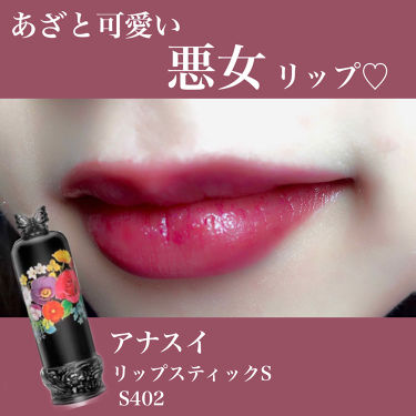 リップスティックS/ANNA SUI/口紅を使ったクチコミ(1枚目)