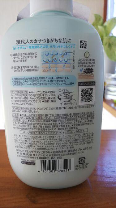ザ ボディ 液体タイプ ピュアリーサボンの香り/ビオレu/ボディソープを使ったクチコミ(2枚目)