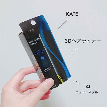 3Dヘアライナー/KATE/ヘアカラーを使ったクチコミ(2枚目)