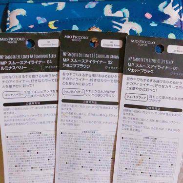 MP スムースアイライナー/Mio Piccolo/ペンシルアイライナーを使ったクチコミ(2枚目)