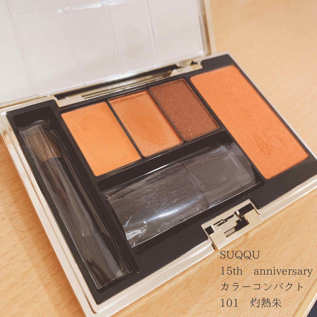2018 15th アニバーサリー カラー コンパクト/SUQQU/パウダーアイシャドウを使ったクチコミ(1枚目)