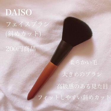 ごくふわブラシ/DAISO/メイクブラシを使ったクチコミ(1枚目)