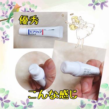 モアリップ A/SHISEIDO/リップケア・リップクリームを使ったクチコミ(2枚目)