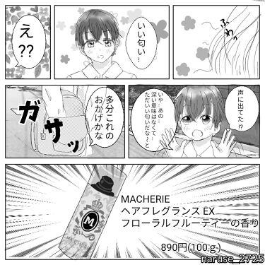 ヘアフレグランス EX/MACHERIE/その他スタイリングを使ったクチコミ(3枚目)
