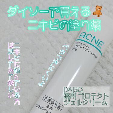 薬用 プロテクトジェルクリーム/DAISO/その他スキンケアを使ったクチコミ(1枚目)
