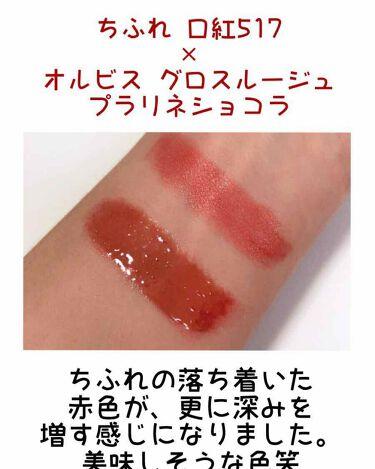 エッセンスグロスルージュ(新 トークリップグロス)/ORBIS/口紅を使ったクチコミ(2枚目)
