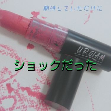 UR GLAM CREAMY LIPSTICK EX/DAISO/口紅を使ったクチコミ(1枚目)