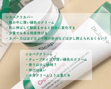 シカペアクリーム/Dr.Jart+(ドクタージャルト)/化粧下地を使ったクチコミ(2枚目)