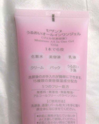 うるおいオールインワンジェル/CEZANNE/オールインワン化粧品を使ったクチコミ(2枚目)