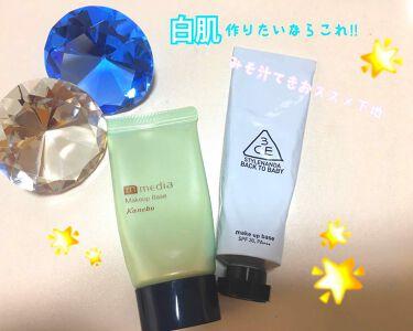 miso soup🌱さんの「メディアメイクアップベースS(グリーン)<化粧下地>」を含むクチコミ