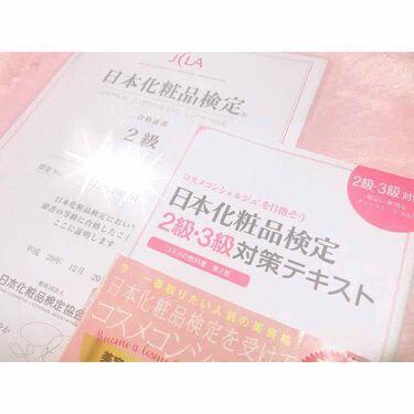 日本化粧品検定2級.3級対策テキスト/その他/その他を使ったクチコミ(1枚目)