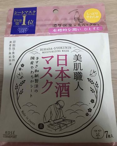 美肌職人 日本酒マスク/クリアターン/シートマスク・パックを使ったクチコミ(1枚目)