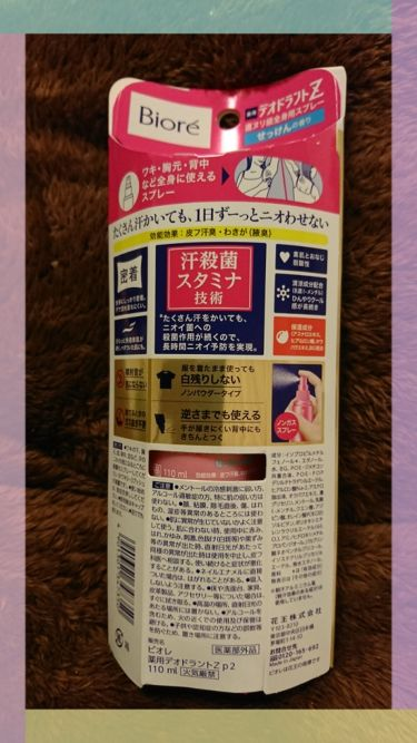 デオドラントZ スプレー せっけんの香り/ビオレ/デオドラント・制汗剤を使ったクチコミ(3枚目)