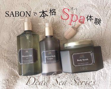 huisさんの「SABON(サボン)Dead Sea Body Scrub<ボディスクラブ>」を含むクチコミ