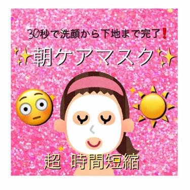 クリアターン ベイビッシュ 朝ケアマスク/クリアターン/シートマスク・パックを使ったクチコミ(1枚目)
