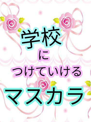 カンコレ マスカラ/DAISO/マスカラを使ったクチコミ(1枚目)