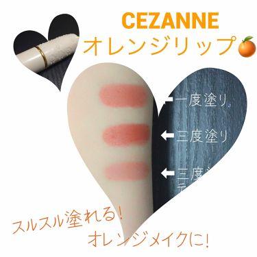 芋さんの「セザンヌラスティング リップカラーN<口紅>」を含むクチコミ