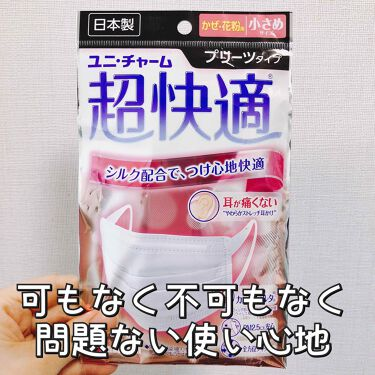 marimoさんの「ユニ・チャーム超快適マスク<その他>」を含むクチコミ