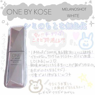 メラノショット ホワイト/ONE BY KOSE/美容液を使ったクチコミ(1枚目)